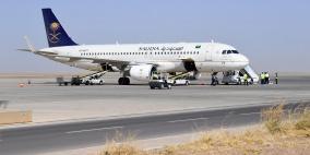 الخارجية تعلن تأجيل السفر إلى الرياض