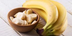 لماذا يعد الموز خيارا مفيدا لفقدان الوزن؟