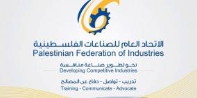 الهيئة العامة لاتحاد الصناعات تعقد اجتماعها في رام الله وغزة