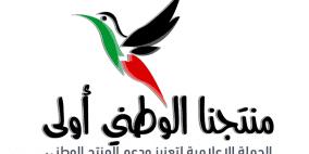 """""""ستار للمنظفات"""".. تقدّم منتجات فلسطينية رائدة منذ 50 عاما"""