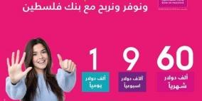 بنك فلسطين يطلق أكبر حملة على برنامج حسابات التوفير