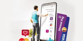 حضارة تطلق لمشتركيها خدمة التسديد الإلكتروني مباشرة عبر تطبيق MyHadara