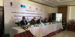 توقيع اتفاقية استكمال العمل في مشروع يطا المائي