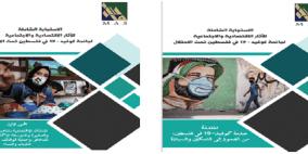"""""""ماس"""" يصدر دراسة حول الاستجابة لآثار كوفيد 19 في فلسطين"""
