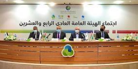الهيئة العامة لشركة الاتصالات الفلسطينية تعقد اجتماعها الرابع والعشرين
