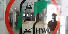 لجان العمل الصحي تطالب بوضع حد للهجمات على مرافق القطاع