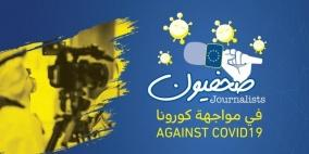 """إطلاق الترشيح لجائزة """"صحفيون في مواجهة كورونا"""""""