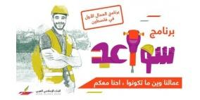 """البنك الاسلامي العربي يطلق """"برنامج سواعد"""" للعمال الأول في فلسطين"""
