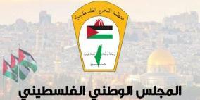المجلس الوطني يخاطب برلمانات العالم بشأن جريمة التطهير العرقي في الشيخ جراح