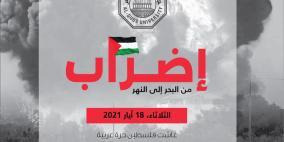 المكتب الحركي في جامعة القدس يعلن الإضراب الشامل الثلاثاء