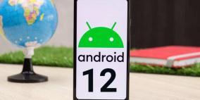 """ميزة سرية في تحديث """"أندرويد 12"""" لم تتحدث عنها غوغل!"""
