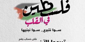 بنك فلسطين يطلق حملة كبيرة لحشد الدعم والتبرعات لإغاثة المتضررين جراء العدوان