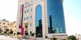 شركة بنك فلسطين (BOP) تفصح عن البيانات المالية للربع الاول للعام 2021