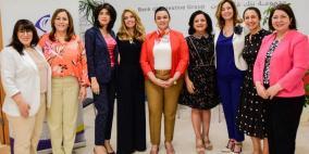 الهيئة العامة لمنتدى سيدات الأعمال تعقد اجتماعها السنوي