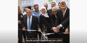 افتتاح مقر لهيئة تسوية الأراضي والمياه وسلطة الأراضي في بيرزيت