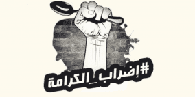 تعب وإعياء.. 11 أسيرا يواصلون الإضراب عن الطعام