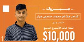"""بنك القاهرة عمان يعلن عن اسم الفائز التاسع في حملة """"ربحك قدام عيونك"""""""