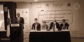 حفل تكريم ودعم الرياديين والمبادرات الشبابية في رام الله وغزة