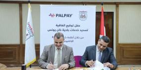 PalPay وبلدية خان يونس توقّعان اتفاقية تعاون لتسديد فواتير الخدمات إلكترونياً