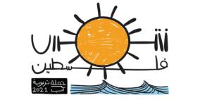"""""""شمس فلسطين"""".. أول مبادرة لزرع الوعي لدى الأطفال"""