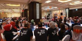 """عائلة بنك الأردن في فلسطين تجتمع في فعالية """"لمة عيلة"""""""