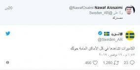 ما قصة التغريدة السعودية التي اشعلت مواقع التواصل وتدخلت بها دول اوروبية؟