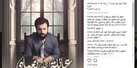 """تيم حسن ينشر """"البوستر الدعائي"""" لمسلسل """"عائلة الحاج نعمان"""""""