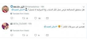 تويتر غزة يسأل الحمد الله