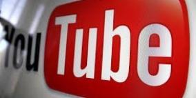 يوتيوب تحقق تقدماً ضد المحتوى المتطرف