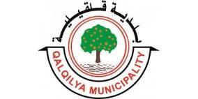 بلدية قلقيلية وهيئة تسوية الاراضي والمياه توقعان اتفاقية تعاون