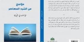 صدور كتاب ملامح من السرد المعاصر