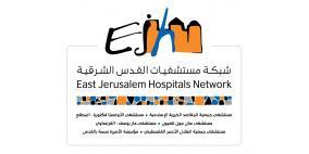 شبكة مستشفيات القدس الشرقية تطلق مشروعا لدعم مرضى القدس المهمشين وغير المؤمنين صحياً
