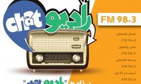 راديو شات