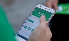 """""""كريم للأعمال"""" باقة مساندة من خدمات النقل الذكي لإنجاح الأعمال في غزة"""