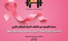 فعالية رياصية للتوعية حول أهمية الكشف المبكر عن سرطان الثدي