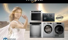 """""""مسلماني"""".. الوكيل الحصري لأجود الأجهزة الكهربائية من """"Whirlpool"""" الأمريكية"""