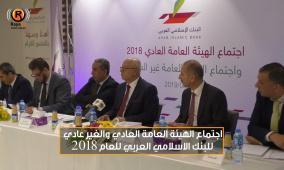 اجتماع الهيئة العامة العادي والغير عادي للبنك الاسلامي العربي للعام 2018