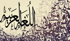 اللغة العربية بين الإتقان والتهريج