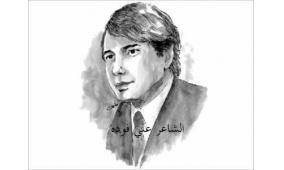 الذكرى السابعة والثلاثين لاستشهاد الشاعر الفلسطيني علي فودة