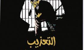 اطلاق حملة اعلامية لمناهضة التعذيب وسوء المعاملة