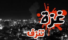 غزة تنزف..عشرات الشهداء والجرحى جراء القصف المتواصل على القطاع