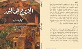 """كتاب """"الخروج إلى النور"""".. إصدار جديد عن """"مؤسسة الدراسات الفلسطينية"""""""