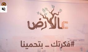 """فيديو: المصري يطلق مبادرة """"ع الأرض"""" لمواجهة التوسع الاستيطاني"""