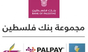 """موظفو مجموعة بنك فلسطين يساهمون بـ 500 ألف شيكل لصندوق """"وقفة عز"""""""