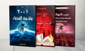 أدب نهاية العالم.. 5 روايات من كلاسيكيات الخيال العلمي