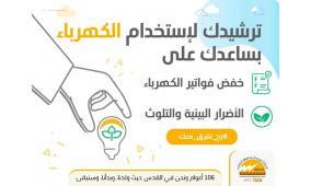 """كهرباءالقدستطلق حملة تحت شعار """"راح تفرق معك""""لترشيداستهلاك التيار"""