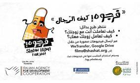 """""""شاشات سينما المرأة"""" تفتتح حملتها الجديدة حول أهمية المشاركة بين الجنسين"""