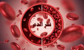 ما علاقة الأواني الحديدية بفقر الدم؟