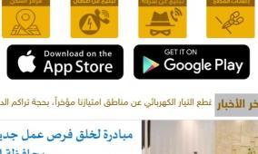 كهرباء القدس تضيف أيقونات جديدة على موقعها الالكتروني للتسهيل على مشتركيها