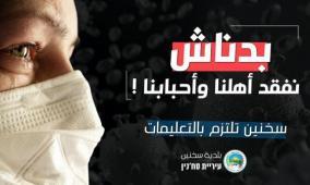 سخنين: 212 إصابة بكورونا في أسبوع وإطلاق حملة للتوعية
